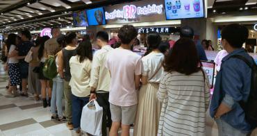 31冰淇淋進駐勤美!開幕這兩天買一送一,人潮大爆滿,台灣限定口味必吃!