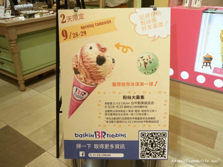 20190928184130 98 - 31冰淇淋進駐勤美!開幕這兩天買一送一,人潮大爆滿,台灣限定口味必吃!