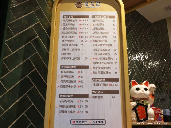 20190929102040 92 - 楓茶記來台中啦!超狂30cm牽絲菠蘿油,開幕期間還有冰火菠蘿油買一送一及買香港奶茶送冰火菠蘿油優惠活動!