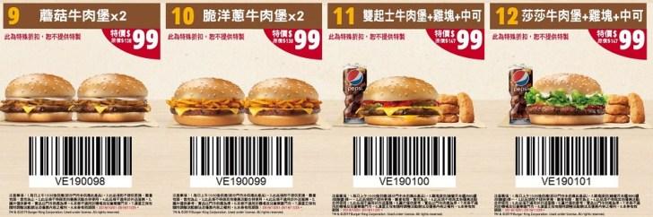 20191002082912 80 - 漢堡王「買一送一」又來啦!最新漢堡王優惠券在這裡,限定56天!