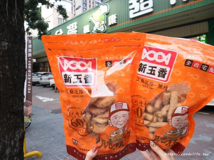 20191006194744 33 - 熱血採訪│台南60年老店新玉香限時快閃楓康超市,讓人越吃越涮嘴的純手工麻花捲、脆枝,在台中也能買到囉
