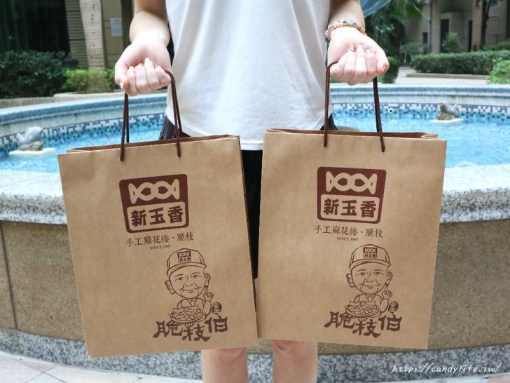 20191006194745 5 - 熱血採訪│台南60年老店新玉香限時快閃楓康超市,讓人越吃越涮嘴的純手工麻花捲、脆枝,在台中也能買到囉