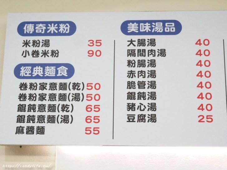 20191008224244 39 - 台中也吃的到鮮甜的小卷米粉湯囉,還可免費加湯唷(已歇業)