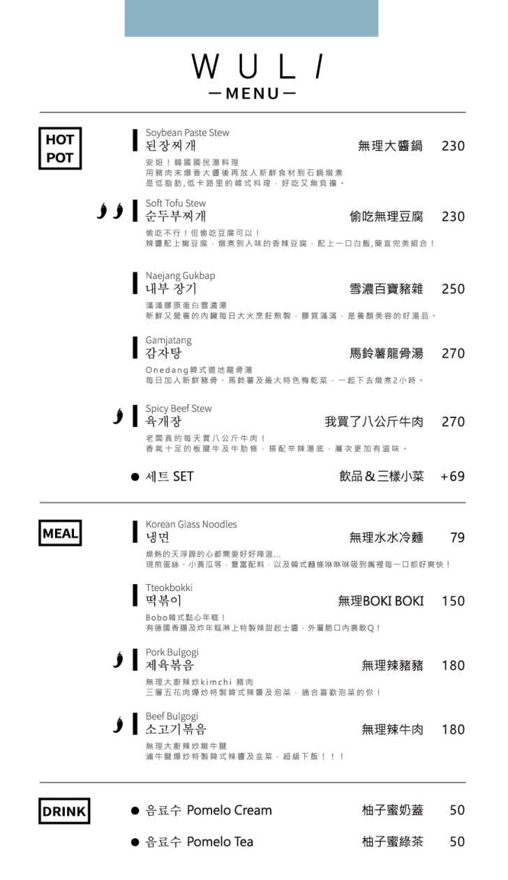 20191212095518 75 - 夢幻tiffany藍裝潢加上2樓高的鞦韆設計,隱藏在巷弄中的網美韓式料理