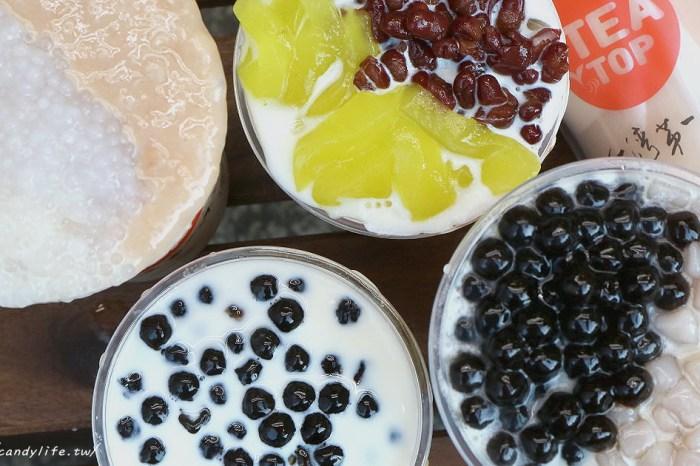 台灣第一味│芋頭控必喝紫芋西米露,芋頭滿滿,還有復刻版紅豆粉粿鮮奶,任選兩杯只要99元!!