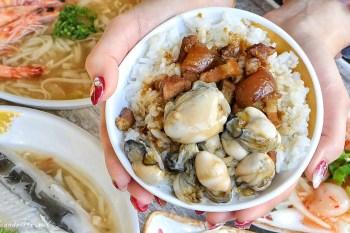 台中也吃的到台南鹽水小吃豆簽羹,還有肥滋滋的鮮蚵滷肉飯,一碗只要銅板一枚!