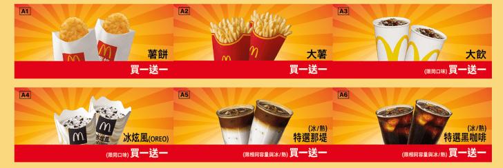 20200130123823 56 - 麥當勞超狂開春獨享優惠券,大薯、冰炫風、大杯飲品通通買一送一,7大優惠等你挖好康~