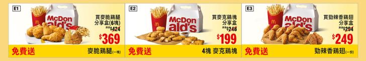 20200130123835 1 - 麥當勞超狂開春獨享優惠券,大薯、冰炫風、大杯飲品通通買一送一,7大優惠等你挖好康~