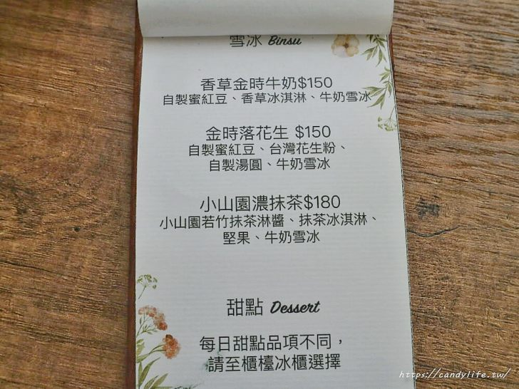 20200204224640 73 - 台中新開幕的小清新甜點店,賣著雪冰及生乳酪,店裡裝潢超好拍~