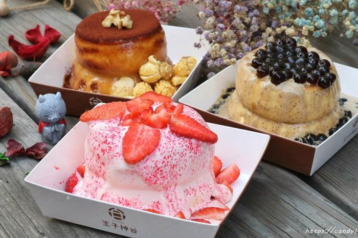 王子神谷日式厚鬆餅│可以邊走邊吃的舒芙蕾,配料加量不加價,期間限定草莓舒芙蕾倒數計時中