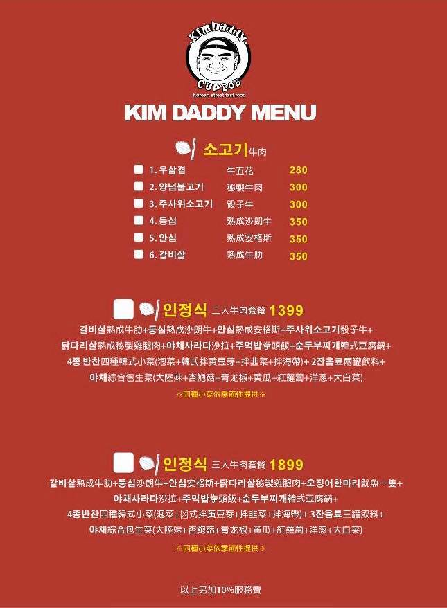 20200227140512 14 - 熱血採訪│台中道地韓式烤肉,獨特吃法更美味,主打雙人套餐,老闆是韓國人哦~