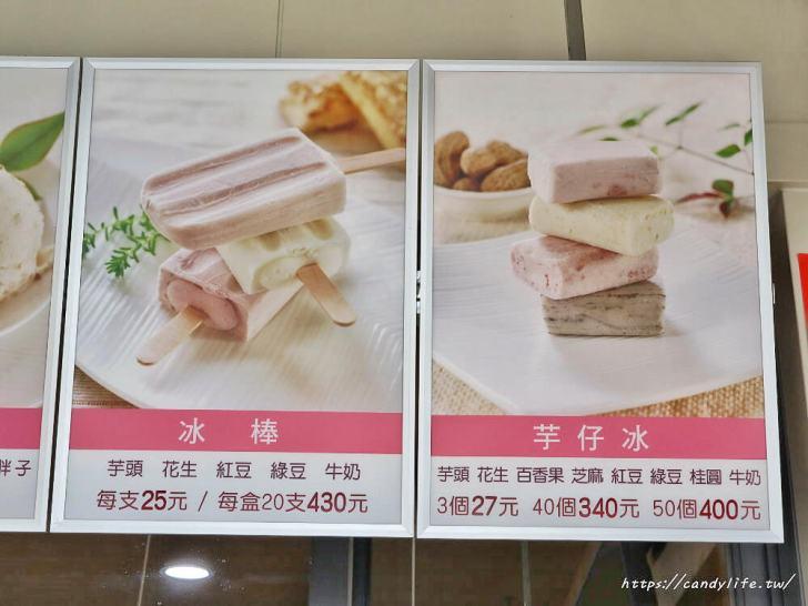 20200310165516 55 - 台中必吃銅板美食!在地40年以上的芋仔冰,口味超多,芋頭、花生必吃!
