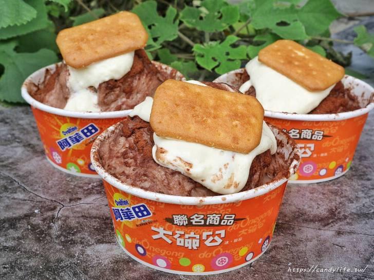 20200403180622 7 - 人氣冰店大碗公聯名阿華田,推出阿華田綿綿冰,濃郁香甜,在台中也吃的到!