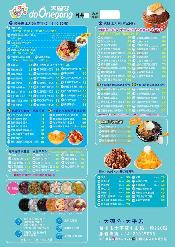 20200403182727 8 - 人氣冰店大碗公聯名阿華田,推出阿華田綿綿冰,濃郁香甜,在台中也吃的到!