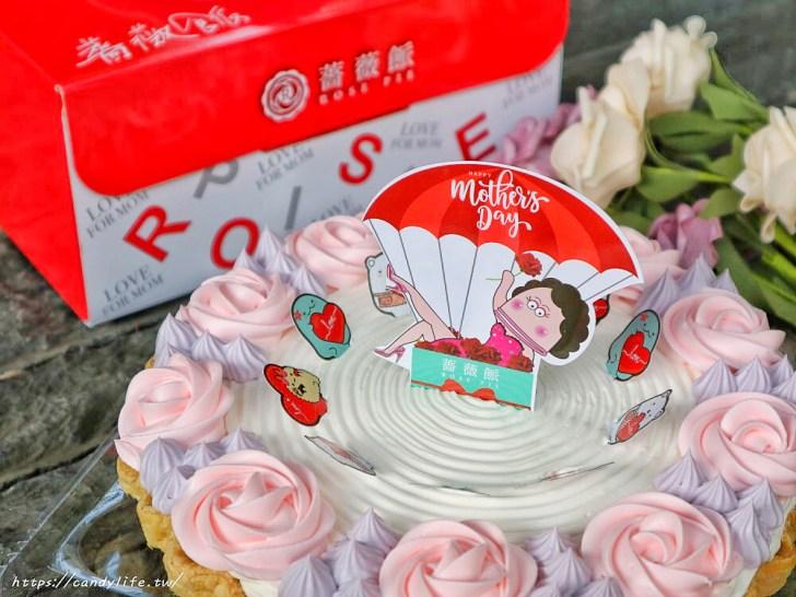 20200427133716 51 - 熱血採訪│薔薇派母親節蛋糕一次綜合五種口味,預購超多好康,還有買一送一就是狂!