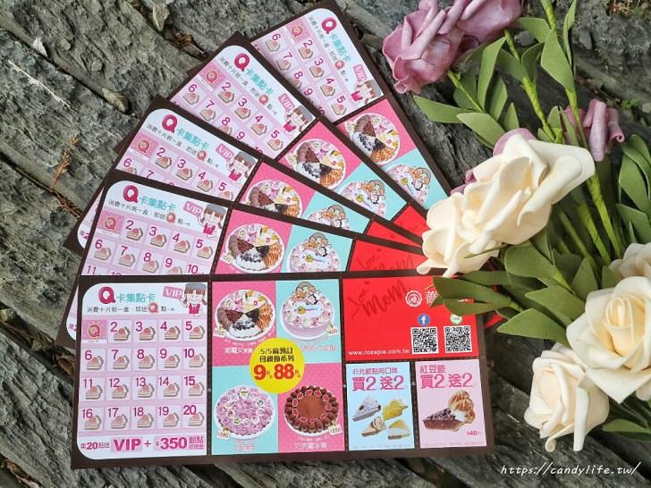 20200427133726 90 - 熱血採訪│薔薇派母親節蛋糕一次綜合五種口味,預購超多好康,還有買一送一就是狂!