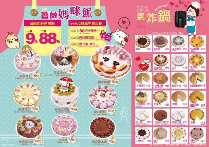 20200428001018 29 - 熱血採訪│薔薇派母親節蛋糕一次綜合五種口味,預購超多好康,還有買一送一就是狂!