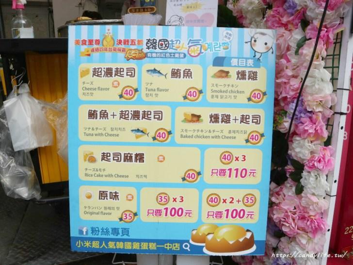 20200520155105 96 - 不必飛韓國,在台中也吃的到韓國雞蛋糕,推薦起司系列,每顆都超勘西~