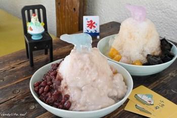 小涼房│結合日式雜貨的可愛刨冰店,還有北極熊造型冰磚,每日限量,晚來吃不到~