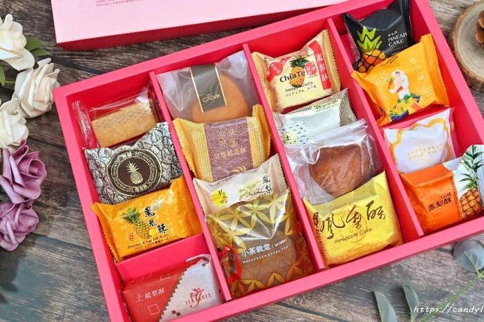 鳳梨酥夢幻盒│一盒鳳梨酥,一次吃到16家名店,吳寶春、小潘、佳德等知名品牌通通有!