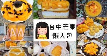 台中芒果懶人包!台中芒果牛奶冰、芒果蛋糕、芒果千層,還有多款創意料理,夏日必吃美食~(持續更新中