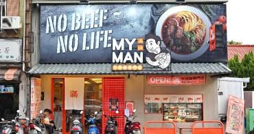 滿麵牛排專門店│很牛炭燒牛排新品牌,超狂炭燒牛排麵,價格親民,一中街人氣排隊美食