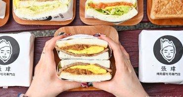 張瑋烤肉蛋吐司│來自花蓮人氣烤肉蛋土司進軍台中!激推總匯烤肉蛋吐司,料多紮實,還有自製花生醬,必吃!