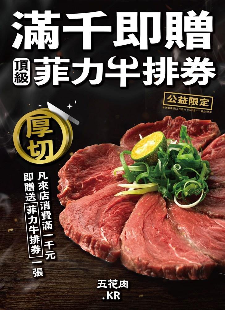 20201217015522 51 - 熱血採訪|台中韓國烤肉吃到飽平日5人同行打8折!滿千在送菲力牛排券