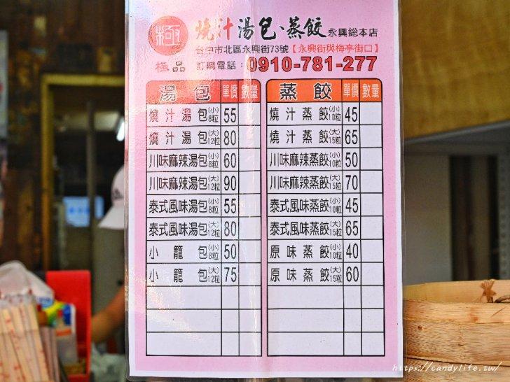 20210205133631 7 - 台中人氣排隊銅板美食,咬下去會爆汁的湯包及蒸餃,內餡超紮實,營業是凌晨12點~