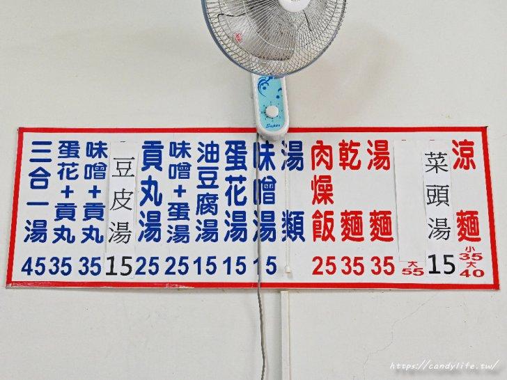 20210213084842 66 - 在台中也吃的到台北涼麵,位置超隱密的人氣銅板美食,除了涼麵,三合一湯也是必點!