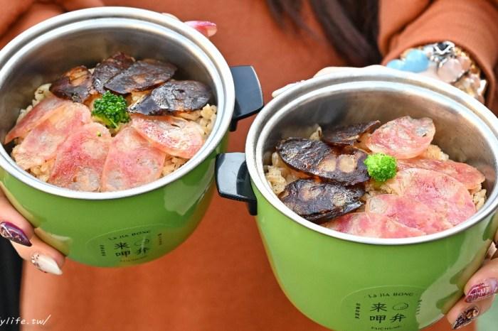 来呷弁 台中市集人氣松露肝腸飯,吃完飯還可以把超可愛的小電鍋帶回家~