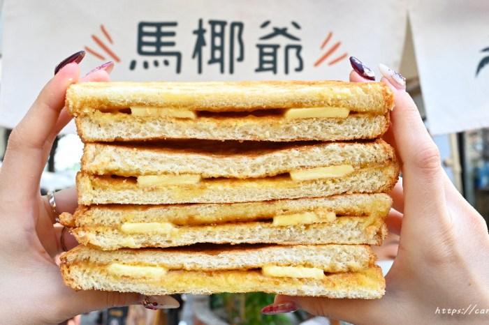 馬椰爺 一枚銅板也能吃到馬來西亞道地咖椰吐司,想買不一定買的到,出攤時間看這裡~