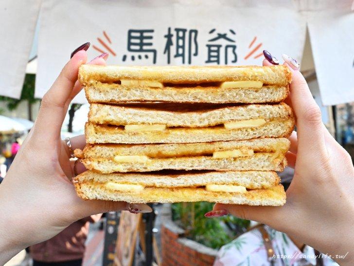 20210302190145 92 - 一枚銅板也能吃到馬來西亞道地咖椰吐司,想買不一定買的到,出攤時間看這裡~