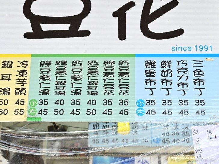20210324105203 1 - 評價很超高的台中豆花店,綜合豆花料超多,吃完讓你飽到不要不要的~