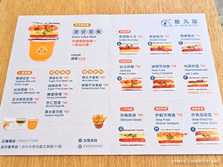 20210417214339 53 - 台中日式沖繩飯糰專賣店再一間!營業時間從早到晚,早中晚想吃都吃的到~