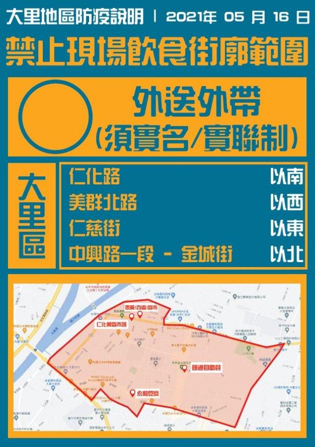 20210517191528 66 - 台中禁止現場飲食街廓範圍表,目前已公布北區、西屯區、大里區、東區、南區!(持續更新中