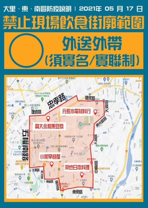 20210517191533 23 - 台中禁止現場飲食街廓範圍表,目前已公布北區、西屯區、大里區、東區、南區!(持續更新中
