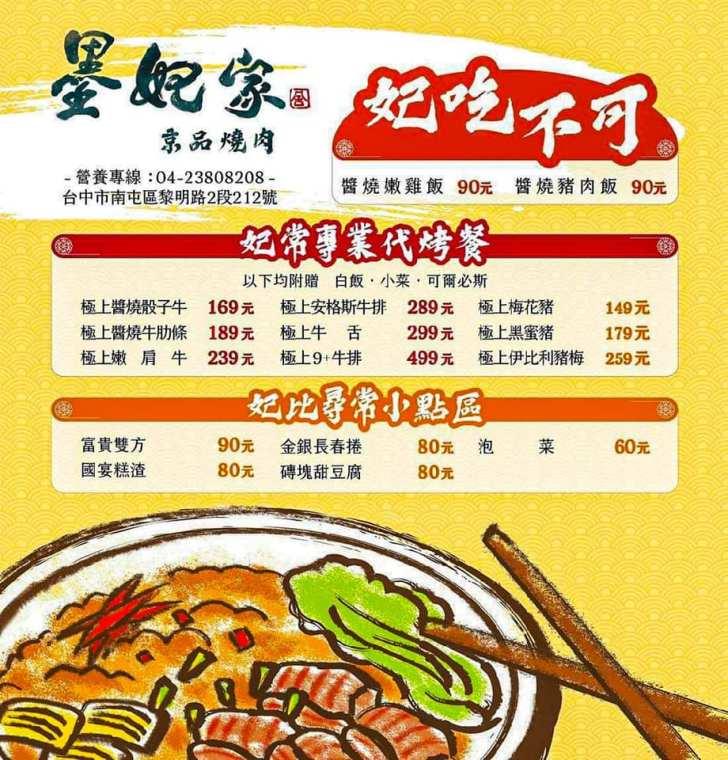 20210608112235 49 - 熱血採訪 台中燒肉代烤餐,6/28前限定,平日滿額在送鮮蝦雲吞