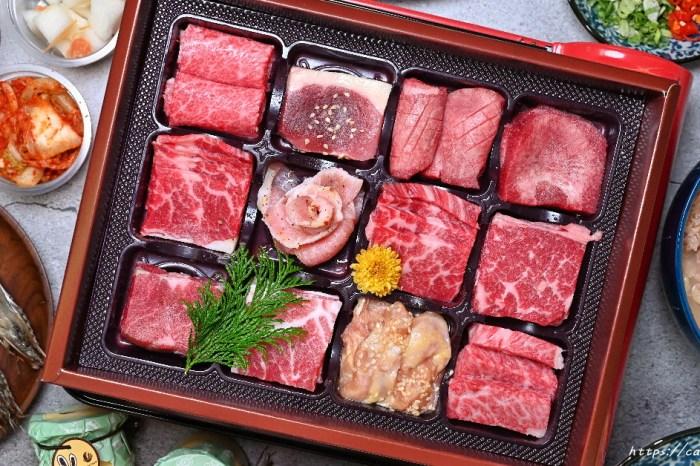 山鯨燒肉|台中超美九宮格燒肉禮盒在這裡,還有超狂燒肉便當系列,外帶自取通通享8折~