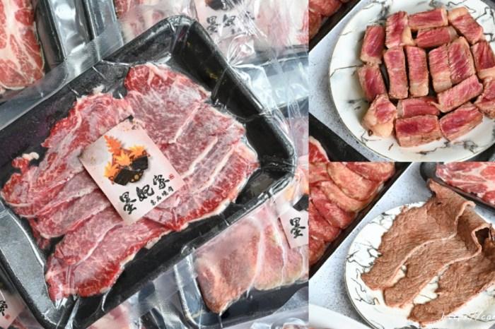 墨妃家燒肉|在家也能享用美味燒肉,不到千元就能吃到澎派燒肉組合,現場自取再折100元~