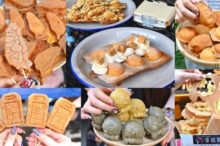台中雞蛋糕懶人包!創意造型、獨特口味,台中必吃雞蛋糕通通在這裡~