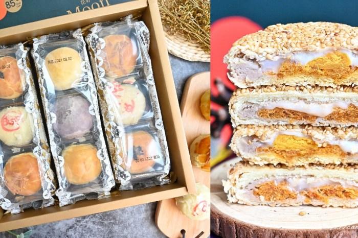 85度C 超狂中秋月餅禮盒就在85度C,年年熱銷搶購,口味多樣化,甜而不膩,推花好月圓禮盒深受大人小孩喜愛!現在預購還享85折優惠~