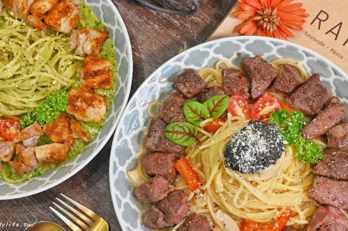 RARE 芮珥舒肥料理|台中平價義大利麵,份量超大,double肉量讓你爽爽吃,還有松露口味義大利麵必點!