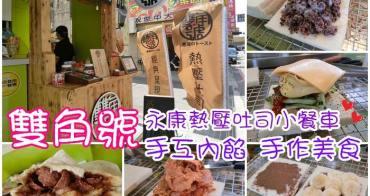 台南永康美食|『雙角號熱壓吐司』純手工獨家內餡。訴求『簡單/原味/健康』的手工輕美食