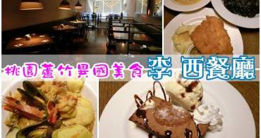 桃園南崁美食|『李 西餐廳』沒招牌卻常常座無虛席的隱藏版異國美食