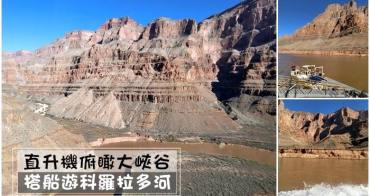 美西自駕景點|哈囉大峽谷!!! 人生必玩清單之一。搭全景直升機從空中俯瞰壯麗大峽谷 搭船遊科羅拉多河