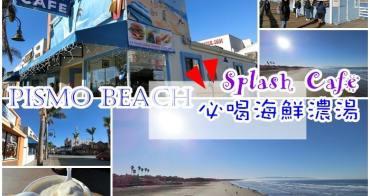 美西自駕美食|加州一號公路。Pismo Beach必喝海鮮濃湯『The Splash Cafe』