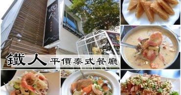 高雄鳳山美食|巷弄中的平價美味『鐵人泰式料理』餐點好吃量多。適合朋友家庭聚餐(近正修大學)