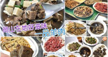 高雄岡山美食|岡山在地好味道『一品羊肉』好吃到連去兩天還被店員認出