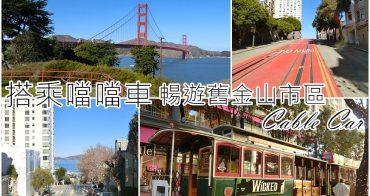 美西自駕景點 舊金山著名地標Golden Gate Bridge(舊金山大橋)。搭乘噹噹車暢遊市區